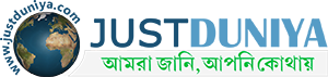 justduniya.com | Breaking Bengali News | Latest Bengali News | Breaking News in Bangla | Online bengali portal | kolkata News - just Duniya
